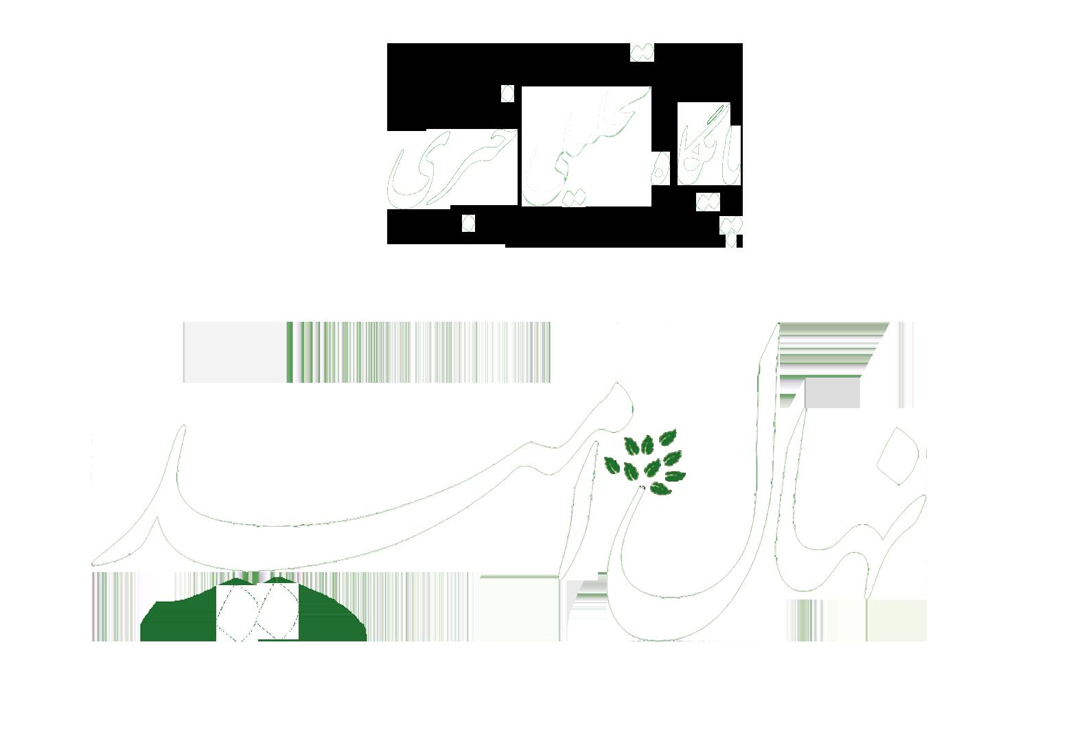 هفته نامه نهال امید | اخبار تبریز|اخبار استان آذربایجان شرقی|اخبار ایران