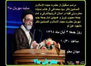 استقبال مردم مهربان از حاج آقا آل هاشم وهیئت همراه وازائمه جمعه ها