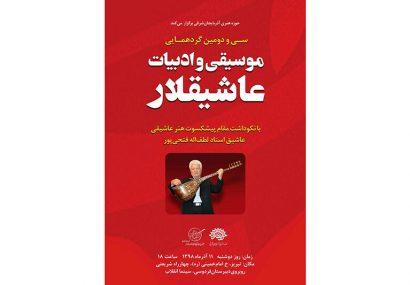 برگزاری سی و دومین گردهمایی عاشیقلار در تبریز