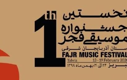جشنواره موسیقی فجر آذربایجان شرقی برگزار میشود