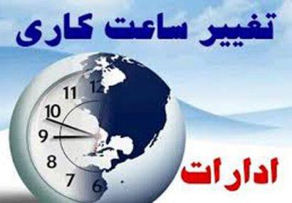 کاهش ساعات کار ادارات آذربایجان شرقی