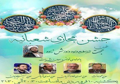 جشن مجازی اعیاد شعبانیه برگزار میشود