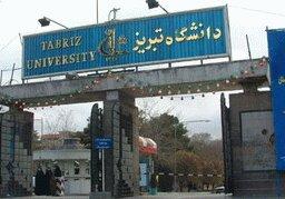 سیستم آموزش مجازی دانشگاه تبریز راهاندازی شد