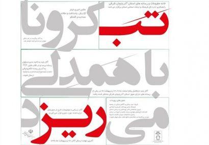 فراخوان رویداد رسانهای آذربایجانشرقی باعنوان «تبریز» منتشر شد