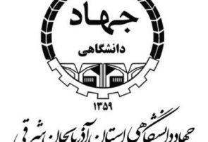 سامانه آموزش های مجازی جهاددانشگاهی آذربایجانشرقی راهاندازی شد