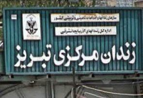 اعتبار لازم برای ساخت زندان تبریز تامین شده است