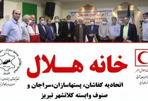 خانه هلالاحمر در صنوف مختلف تبریز راهاندازی میشود