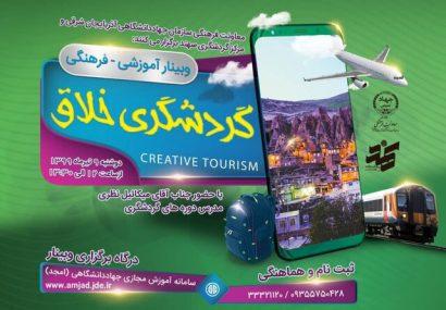 وبینار آموزشی-فرهنگی گردشگری خلاق در تبریز برگزار میشود