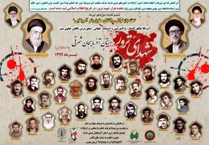 یادواره مجازی ۳۸ شهید ترور آذربایجانشرقی برگزار میشود