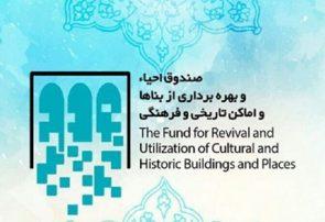 ۹۸بنای تاریخی کشور توسط صندوق احیا واگذار شد