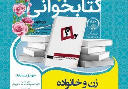 """مسابقه کتابخوانی """"زن و خانواده از دیدگاه امام خمینی(ره)"""""""
