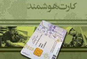 مدیرکل ثبت احوال آذربایجان شرقی خبر داد چاپ تدریجی کارت ملی در آذربایجان شرقی