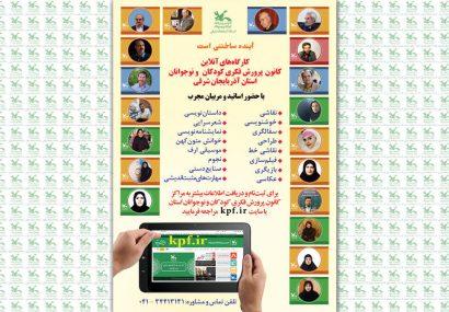 کارگاههای آنلاین کانون کودکان و نوجوانان در آذربایجانشرقی برگزار میشود