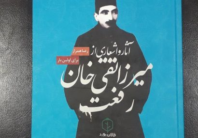 آثار و اشعار بنیانگذار شعر نو در ایران کتاب شد