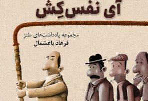 کتاب طنز «فراکسیون آی نَفَسکِش» منتشر شد