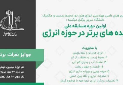 ایدههای برتر در حوزه انرژی در دانشگاه تبریز مشخص شدند