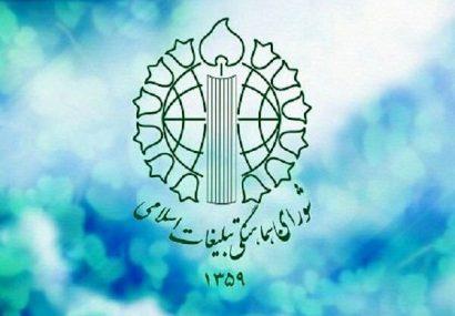 «شورای هماهنگی تبلیغات اسلامی» و ۴۰ سال فعالیت انقلابی