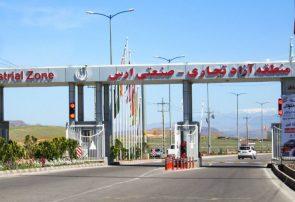 تفویض صدور گواهی مبدا حوزه اوراسیا به منطقه آزاد ارس