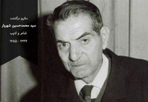 مهلت ارسال آثار به کنگره ملی « شعر و ادب ایران بزرگداشت استاد شهریار» تمدید شد