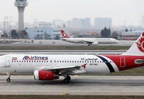 پرواز فروق العاده تبریز – استانبول برقرار شد