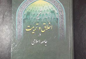 کتاب شمیم اخلاق و تربیت در جامعه اسلامی به بازار نشر آمد