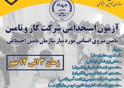 برگزاری آزمون استخدامی تأمین اجتماعی از سوی جهاددانشگاهی آذربایجان شرقی