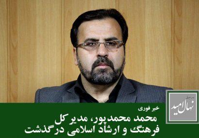 محمد محمدپور، مدیرکل فرهنگ و ارشاد اسلامی درگذشت