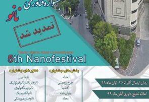 برگزاری پنجمین جشنواره نانو دانشگاه آزاد اسلامی در تبریز