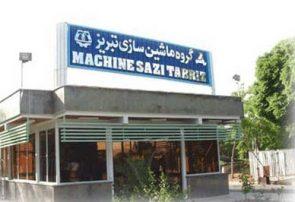 گروه ماشینسازی تبریز در برزخ واگذاری به ایدرو