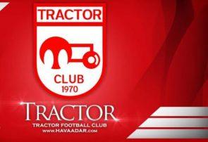 باشگاه تراکتور: رسیدگی به دعاوی جعل در صلاحیت دادسراست