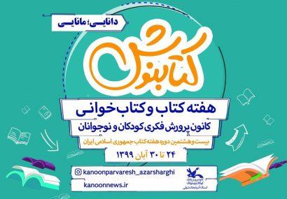 برگزاری مسابقه عکاسی «لحظه خوب خواندن» در آذربایجانشرقی