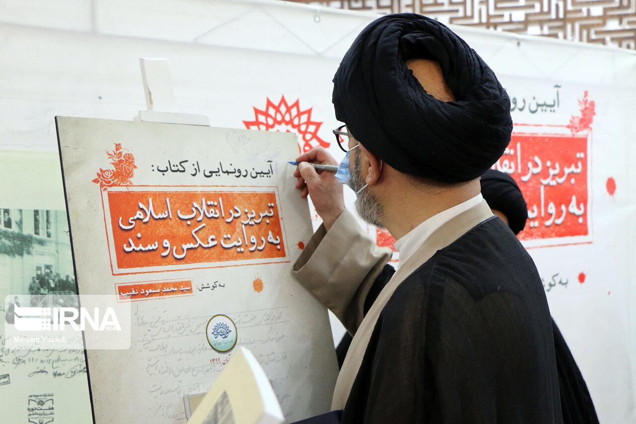کتاب «تبریز در انقلاب اسلامی به روایت عکس و سند» رونمایی شد