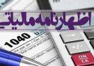 بسته حمایتی امور مالیاتی آذربایجان شرقی در حمایت از مشاغل آسیب دیده از کرونا