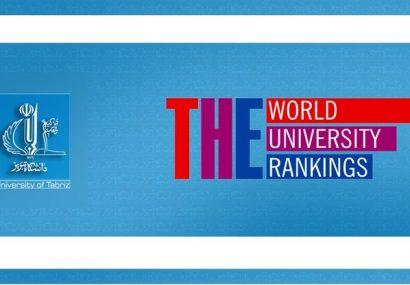 درخشش مجدد دانشگاه تبریز در رتبهبندی موضوعی تایمز ۲۰۲۱