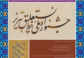 ۴۱۰ اثر به جشنواره ملی خط نستعلیق تبریز ارسال شد