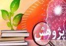 انتخاب استاندار آذربایجانشرقی و رییس دانشگاه تبریز به عنوان حامی برتر پژوهش و فناوری کشور