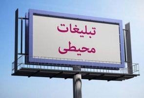 تبلیغات محیطی شهر تبریز ساماندهی شود