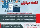 """مسابقه """"لقمه مهارتی"""" با رویکرد مهارت، فن و تخصص با کاربرد عمومی در آذربایجانشرقی"""