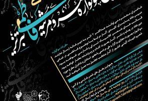 سوگواره شعر فاطمی تبریز محملی برای رشد شاعران آئینی استان