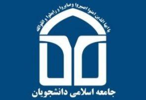 نامه دفاتر جامعه اسلامی دانشجویان به امام جمعه تبریز در خصوص مسائل زیست محیطی