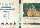 بررسی فصل مشترک روابط ایران و مغولستان در کتاب «آثار موزه ایلخانی»