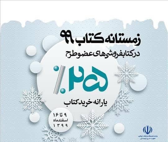 آغاز طرح زمستانه کتاب در آذربایجانشرقی