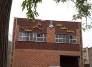 استاد بازنشسته تبریزی کتابخانه ساخت