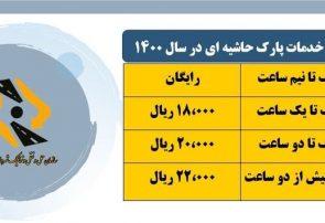 ابلاغ تعرفه پارک حاشیهای سال ۱۴۰۰ در تبریز