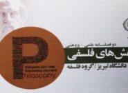 انتشار فراخوان ارسال مقاله پژوهشی و فلسفی به تنها مجله Q۱ ایران