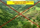 ممنوعیت ورود به مناطق حفاظت شده آذربایجان شرقی