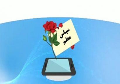 برگزاری وبینار گرامیداشت هفته معلم در جهاددانشگاهی آذربایجان شرقی
