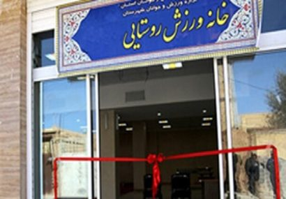 افتتاح ۲۰ خانه ورزش روستایی آذربایجان شرقی به مناسبت عیدسعید فطر