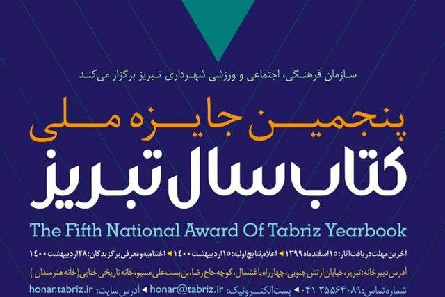 نامزدهای دریافت پنجمین جایزه کتاب سال تبریز معرفی شدند