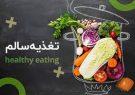 تغذیه سالم در دستیابی به سلامت جسم چه نقشی ارد؟